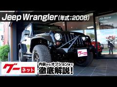 Jeep Wrangler 2008年式 グーネット動画カタログ