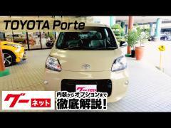 トヨタ ポルテ(TOYOTA Porte)グーネット動画カタログ
