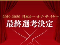 第40回 2019-2020 日本カー・オブ・ザ・イヤーが決定!