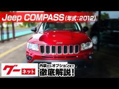Jeep Compass  グーネット動画カタログ