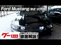 【フォード マスタング】V8 GTコンバーチブル プレミアム グーネット動画カタログ