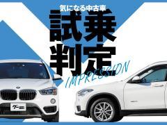 BMW X1/気になる中古車【試乗判定】