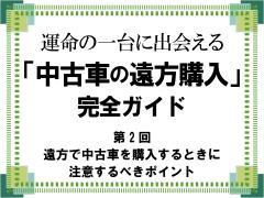 「中古車のオンライン購入」完全ガイド 【第2回】