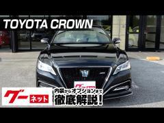 【トヨタ クラウン】220系 RS アドバンス グーネット動画カタログ
