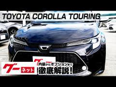【トヨタ カローラツーリング】210系 W×B グーネット動画カタログ