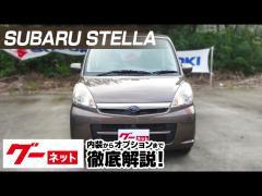 【スバル ステラ】RN系 L ブラックインテリアセレクション グーネット動画カタログ