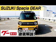 【スズキ スペーシアギア】MK03系 ハイブリッドXZ ターボ グーネット動画カタログ