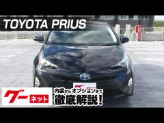 【トヨタ プリウス】50系 Sツーリングセレクション グーネット動画カタログ
