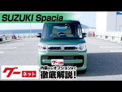 【スズキ スペーシア】MK03系 HYBRID X  グーネット動画カタログ