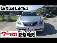 【レクサス  LS】40系 LS460 バージョンU グーネット動画カタログ