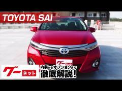 【トヨタ SAI】10系 S Cパッケージ グーネット動画カタログ