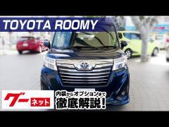 【トヨタ ルーミー】M900系 カスタムG-T グーネット動画カタログ