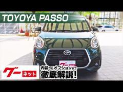 【トヨタ パッソ】M700系 モーダ Gパッケージ グーネット動画カタログ