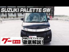 【スズキ パレットSW】MK21系 TS グーネット動画カタログ