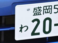 車のナンバープレートの「わ」は何を意味する?「わ」ナンバーの詳細を徹底解説!