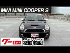 【MINI MINI 3ドア】R56 クーパーS グーネット動画カタログ