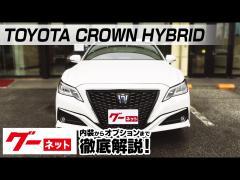 【トヨタ クラウンハイブリッド】220系 G グーネット動画カタログ