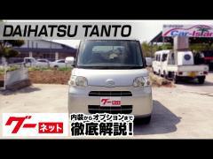【ダイハツ タント】L370系 Xリミテッド グーネット動画カタログ