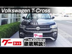 【フォルクスワーゲン T-クロス】C1 TSI 1stプラス グーネット動画カタログ