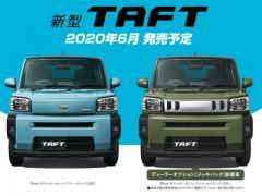 ダイハツ「TAFT(タフト)」先行予約スタート!発売は6月!