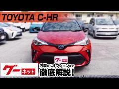【トヨタ C-HR】10、50系 G グーネット動画カタログ