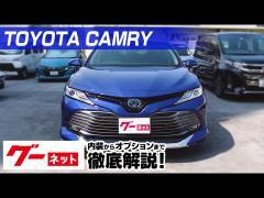 【トヨタ カムリ】AX70系 G グーネット動画カタログ_内装からオプションまで徹底解説