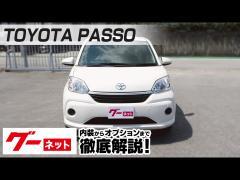 【トヨタ パッソ】M700系 X LパッケージS グーネット動画カタログ