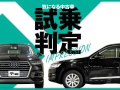 AUDI Q7/気になる中古車【試乗判定】