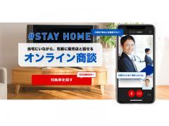 自宅で販売店と話せるグーネットの「オンライン商談予約」サービスがスタート