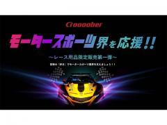 モータースポーツ業界を応援しよう!新品・中古カー&バイク用品ECサイト「Croooobe