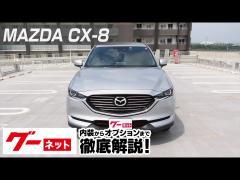 【マツダ CX-8】KG系 XD グーネット動画カタログ_内装からオプションまで徹底解説