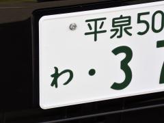 車の「わ」ナンバーの意味は?レンタカーに使われているって本当?