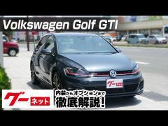 【フォルクスワーゲン ゴルフGTI】ゴルフVII パフォーマンス グーネット動画カタログ