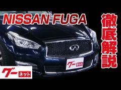 【日産 フーガ】Y51系 250VIP グーネット動画カタログ