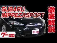 【スバル インプレッサスポーツ】GT系 1.6iーLアイサイト グーネット動画カタログ