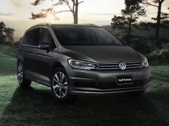 フォルクスワーゲン、「ゴルフ トゥーラン」に利便性&快適性を高めた限定車を設定