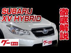 【スバル XVハイブリッド】GP系 2.0i-L アイサイト グーネット動画カタログ