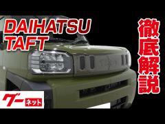 【ダイハツ タフト】LA900系 Gターボ グーネット動画カタログ
