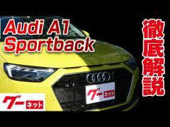 【アウディ A1 スポーツバック】GB 25TFSI アドバンスド グーネット動画カタログ