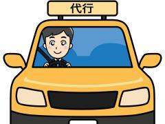 代行運転にはどんな免許が必要?第二種免許と開業の手続きについて
