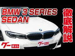 【BMW 3シリーズセダン】G20 330i Mスポーツ グーネット動画カタログ