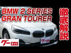 【BMW2シリーズグランツアラー】F46 218dxDriveグランツアラーラグジュアリー