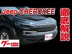 【ジープ チェロキー】KL トレイルホーク グーネット動画カタログ
