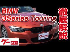 【BMW 3シリーズツーリング】F31 320dツーリング Mスポーツエディションシャドー