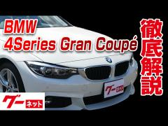 【BMW 4シリーズグランクーペ】F36 420iグランクーペ Mスピリット