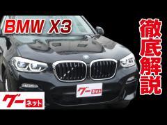 【BMW X3】G01 xDrive 20d Mスポーツ グーネット動画カタログ