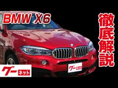 【BMW X6】F16 xDrive 50i Mスポーツ グーネット動画カタログ