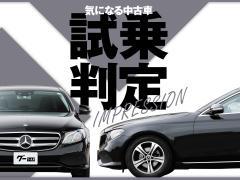 メルセデス・ベンツ Eクラス/気になる中古車【試乗判定】
