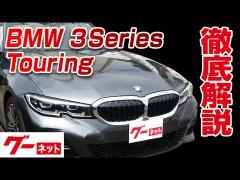 【BMW 3シリーズツーリング】G21 320d xDriveツーリング Mスポーツ