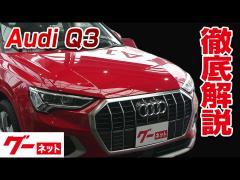 【アウディ Q3】F3 35TFSIアドバンスド グーネット動画カタログ